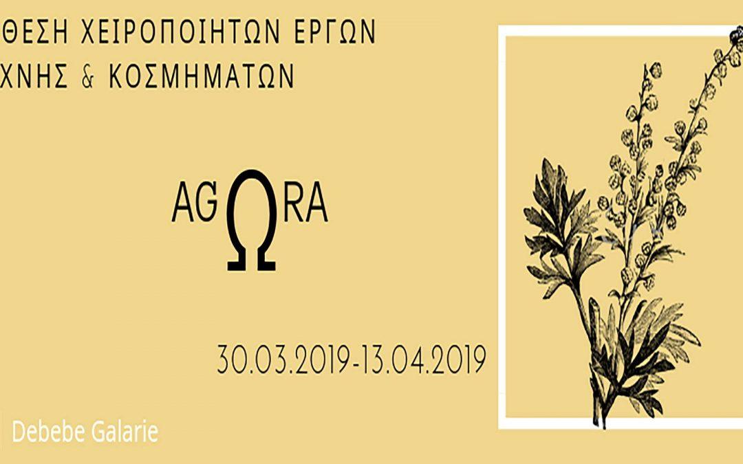 Εγκαίνια Ομαδικής Έκθεσης: AG Ω RA